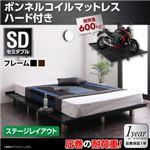 すのこベッド セミダブル【ボンネルコイルマットレス:ハード付き ステージレイアウト】フレームカラー:ブラック 頑丈デザインすのこベッド T-BOARD ティーボード