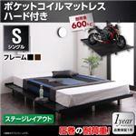 すのこベッド シングル【ポケットコイルマットレス:ハード付き ステージレイアウト】フレームカラー:ブラック 頑丈デザインすのこベッド T-BOARD ティーボード