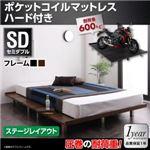 すのこベッド セミダブル【ポケットコイルマットレス:ハード付き ステージレイアウト】フレームカラー:ブラック 頑丈デザインすのこベッド T-BOARD ティーボード