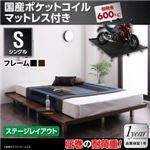 すのこベッド シングル【国産ポケットコイルマットレス付き ステージレイアウト】フレームカラー:ブラック 頑丈デザインすのこベッド T-BOARD ティーボード