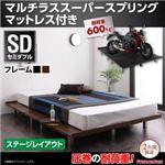 すのこベッド セミダブル【マルチラススーパースプリングマットレス付き ステージレイアウト】フレームカラー:ブラック 頑丈デザインすのこベッド T-BOARD ティーボード
