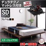 すのこベッド セミダブル【デュラテクノスプリングマットレス付き ステージレイアウト】フレームカラー:ブラック 頑丈デザインすのこベッド T-BOARD ティーボード
