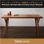 【単品】ダイニングテーブル 幅135cm ヴィンテージデザイン ダイニング pigo ピゴ