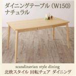 【単品】ダイニングテーブル 幅150cm ナチュラル 北欧スタイル ダイニング TOLV トルブ