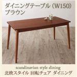 【単品】ダイニングテーブル 幅150cm ブラウン 北欧スタイル ダイニング TOLV トルブ