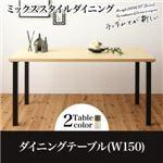 【単品】ダイニングテーブル 幅150cm ナチュラル ミックススタイル ダイニング De Luca デルーカ