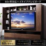 テレビ台 メインカラー:ウォルナットブラウン 60型対応ハイタイプTVボード three score スリースコア の画像