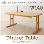 【単品】ダイニングテーブル 幅140cm 北欧ナチュラルロースタイルダイニング Mikal ミカル