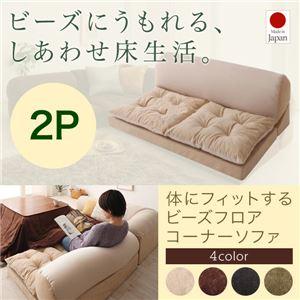 ソファー 2人掛け 座面カラー:モスグリーン 体にフィットするビーズフロアコーナーソファ pufy プーフィ - 拡大画像