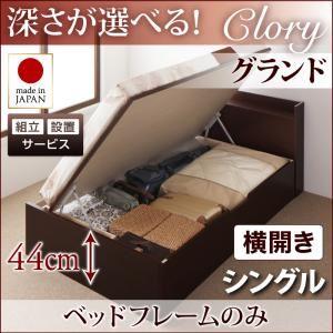 【組立設置費込】収納ベッド シングル・グランド【横開き】【フレームのみ】フレームカラー:ダークブラウン 国産跳ね上げ収納ベッド Clory クローリー