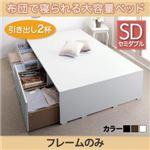 収納ベッド セミダブル【引出し2杯】【フレームのみ】フレームカラー:ホワイト 布団で寝られる大容量収納ベッド Semper センペールの画像