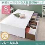 収納ベッド シングル【引出し2杯】【フレームのみ】フレームカラー:ホワイト 衣装ケースも入る大容量収納ベッド Friello フリエーロ