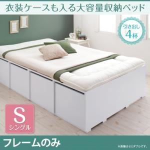 収納ベッド シングル【引出し4杯】【フレームのみ】フレームカラー:ホワイト 衣装ケースも入る大容量収納ベッド Friello フリエーロ