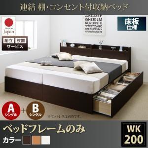 【組立設置費込】収納ベッド ワイドキング200(シングル×2)【床板 A+Bタイプ】【フレームのみ】フレームカラー:ナチュラル 連結 棚・コンセント付収納ベッド Ernesti エルネスティ