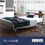 すのこベッド シングル【フレームのみ】フレームカラー:シルバーアッシュ デザインスチールすのこベッド Diperess ディペレス