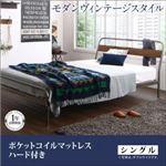 すのこベッド シングル【ポケットコイルマットレス:ハード付き】フレームカラー:シルバーアッシュ デザインスチールすのこベッド Diperess ディペレス