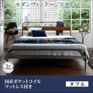 すのこベッド ダブル【国産ポケットコイルマットレス付き】フレームカラー:シルバーアッシュ デザインスチールすのこベッド Diperess ディペレス - 拡大画像