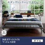すのこベッド ダブル【国産ポケットコイルマットレス付き】フレームカラー:シルバーアッシュ デザインスチールすのこベッド Diperess ディペレス