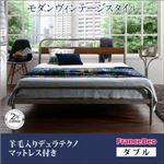 すのこベッド ダブル【羊毛入りデュラテクノマットレス付き】フレームカラー:シルバーアッシュ デザインスチールすのこベッド Diperess ディペレス