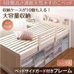 すのこベッド シングル【フレームのみ:ベッドガード付き】フレームカラー:ホワイト 大容量収納できる4段階高さ調節 天然木すのこベッド Jossette ジョゼット