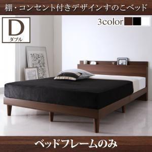 すのこベッド ダブル【フレームのみ】フレームカラー:ウォルナットブラウン 棚・コンセント付きデザインすのこベッド Reister レイスター - 拡大画像