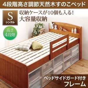 すのこベッド シングル【フレームのみ:ベッドガード付き】フレームカラー:ナチュラル 大容量収納できる4段階高さ調節天然木すのこベッド lahairu ラハイル - 拡大画像