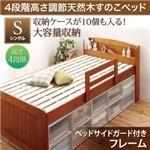 すのこベッド シングル【フレームのみ:ベッドガード付き】フレームカラー:ナチュラル 大容量収納できる4段階高さ調節天然木すのこベッド lahairu ラハイル