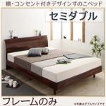 すのこベッド セミダブル【フレームのみ】フレームカラー:ウォルナットブラウン 棚・コンセント付きデザインすのこベッド Kennewick ケニウックの画像