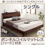 すのこベッド シングル【ボンネルコイルマットレス:ハード付き】フレームカラー:ウォルナットブラウン 棚・コンセント付きデザインすのこベッド Kennewick ケニウック
