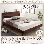すのこベッド シングル【ポケットコイルマットレス:ハード付き】フレームカラー:ウォルナットブラウン 棚・コンセント付きデザインすのこベッド Kennewick ケニウック