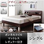 すのこベッド シングル【ボンネルコイルマットレス:レギュラー付き】フレームカラー:ウォルナットブラウン マットレスカラー:アイボリー 頑丈デザイン棚・コンセント付すのこステーションベッド G-BED ジーベッド