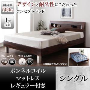 すのこベッド シングル【ボンネルコイルマットレス:レギュラー付き】フレームカラー:ブラック マットレスカラー:アイボリー 頑丈デザイン棚・コンセント付すのこステーションベッド G-BED ジーベッド - 拡大画像
