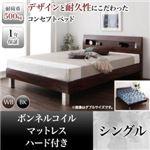 すのこベッド シングル【ボンネルコイルマットレス:ハード付き】フレームカラー:ブラック 頑丈デザイン棚・コンセント付すのこステーションベッド G-BED ジーベッド