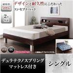 すのこベッド シングル【デュラテクノマットレス付き】フレームカラー:ウォルナットブラウン 頑丈デザイン棚・コンセント付すのこステーションベッド G-BED ジーベッド