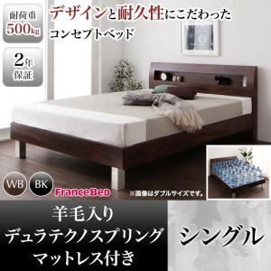 すのこベッド シングル【羊毛入りデュラテクノマットレス付き】フレームカラー:ブラック 頑丈デザイン棚・コンセント付すのこステーションベッド G-BED ジーベッド - 拡大画像