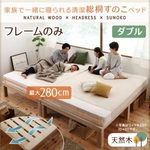 すのこベッド ダブル【フレームのみ】フレームカラー:ナチュラル 総桐すのこベッド Kirimuku キリムクの写真1