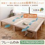 すのこベッド ワイドキングサイズ220(セミシングル+ダブル)【フレームのみ】フレームカラー:ナチュラル 総桐すのこベッド Kirimuku キリムク