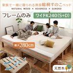 すのこベッド ワイドキングサイズ240(シングル+ダブル)【フレームのみ】フレームカラー:ナチュラル 総桐すのこベッド Kirimuku キリムク