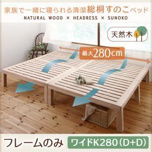 すのこベッド ワイドキングサイズ280(ダブル×2)【フレームのみ】フレームカラー:ナチュラル 総桐すのこベッド Kirimuku キリムクの写真1