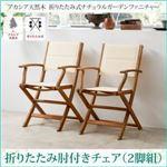 【テーブルなし】チェア2脚セット【肘付き】座面カラー:ホワイト アカシア天然木 折りたたみ式ナチュラルガーデンファニチャー Relat リラト