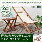 ガーデンファーニチャー 2点セット(チェア1脚+サイドテーブル) 幅55cm チェアカラー:ホワイト アカシア天然木 リクライニング折りたたみ式ガーデンチェア Resse レッセ