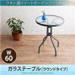 テーブル 幅60cm(ラウンドタイプ) テーブルカラー:クリア ラタン調リゾートガーデンファニチャー Rashar ラシャル