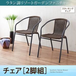 【テーブルなし】チェア2脚セット 座面カラー:ダークブラウン ラタン調リゾートガーデンファニチャー Rashar ラシャル