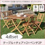ガーデンファーニチャー 4点セット(テーブル+チェア2脚+ベンチ1脚) ベンチ2Pタイプ 幅120cm テーブルカラー:アカシアナチュラル ベンチのサイズが選べる アカシア天然木ガーデンファニチャー Efica エフィカ