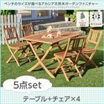 ガーデンファーニチャー 5点セット(テーブル+チェア4脚) チェアタイプ 幅120cm テーブルカラー:アカシアナチュラル アカシア天然木ガーデンファニチャー Efica エフィカ