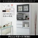 キッチンボード 幅90cm ホワイト 吸湿素材モイス付きモダンデザインダイニングボード Schwarz シュバルツ