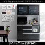 キッチンボード 幅105cm オーク 吸湿素材モイス付きモダンデザインダイニングボード Schwarz シュバルツ