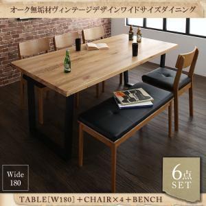 ダイニングセット 6点セット(テーブル+チェア4脚+ベンチ1脚) 幅180cm テーブルカラー:ヴィンテージオーク オーク無垢材ヴィンテージデザインワイドサイズダイニング Lepus レプス