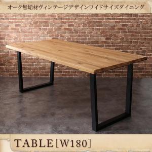 ダイニングテーブル 幅180cm テーブルカラー:ヴィンテージオーク オーク無垢材ヴィンテージデザインワイドサイズダイニング Lepus レプス - 拡大画像