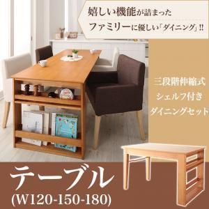 ダイニングテーブル 幅120-180cm テーブルカラー:ナチュラル 三段階伸縮式 シェルフ付きダイニング DenuX ディナックス - 拡大画像